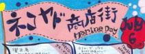 nekoyado